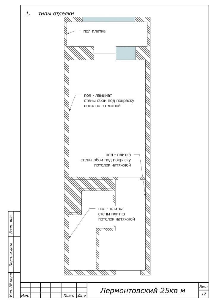 Полученная планировка с указанием типов отделки.