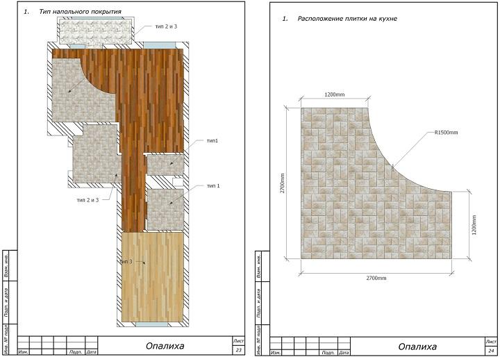 Типы напольного покрытия и его размеры. К примеру на кухне будет керамогранит уложенный сложной формой, а так же теплый пол под ним.