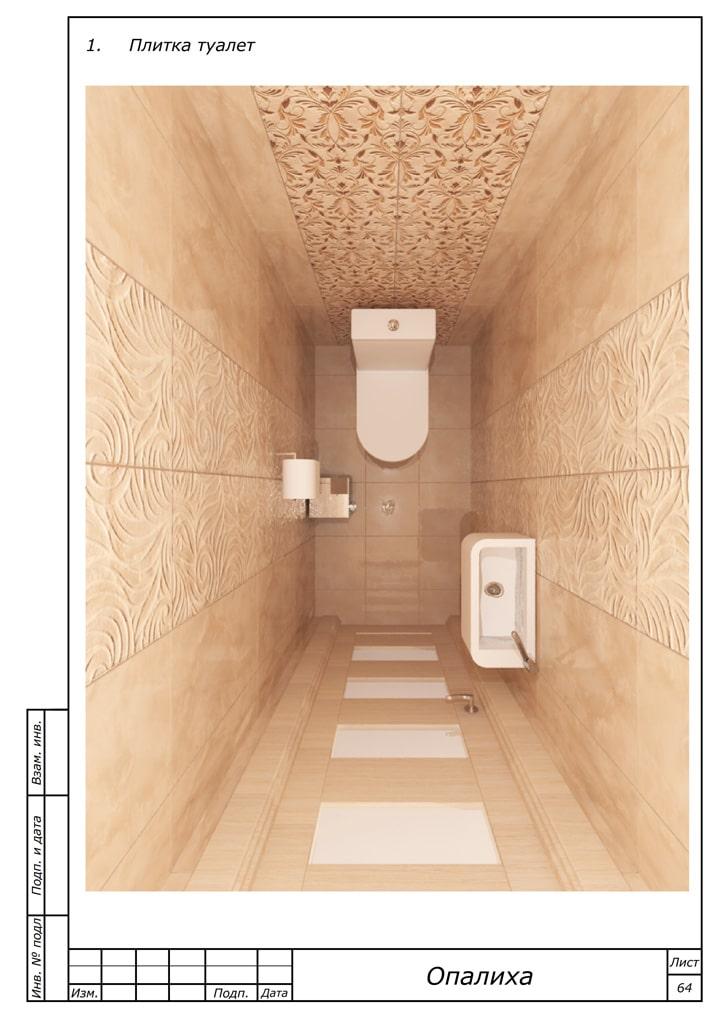 Визуализация туалета и расположения отделочных материалов на стенах.